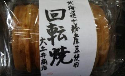 大土井商店の口コミ