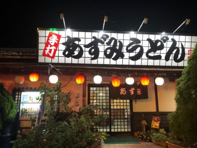 あずみうどん 柳川店の口コミ