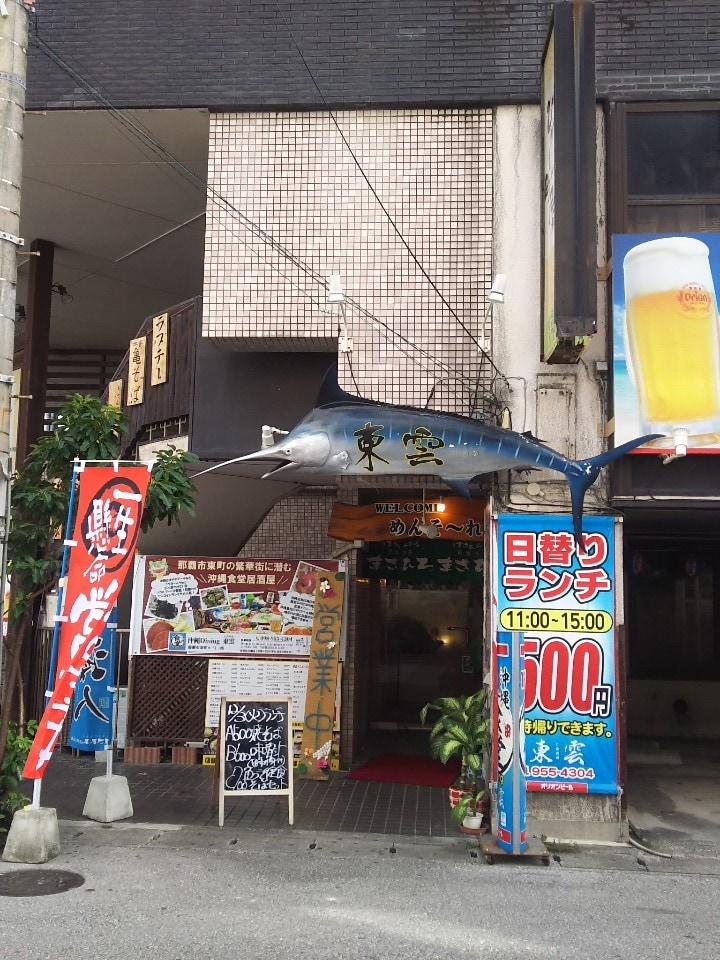 沖縄食堂Dining東雲(しののめ)の口コミ