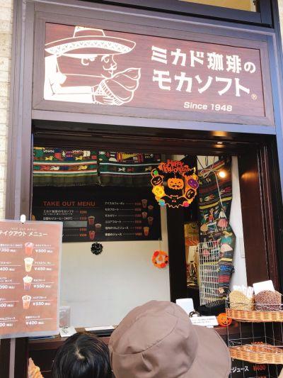 ミカドコーヒー軽井沢ショッピングプラザ店の口コミ