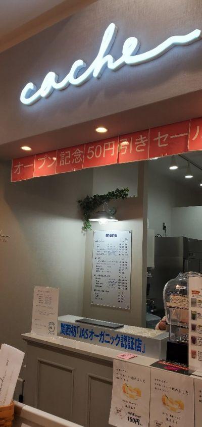 cache イオンタウン山科椥辻店