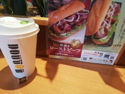 ドトールコーヒーショップ エネオス裾野店