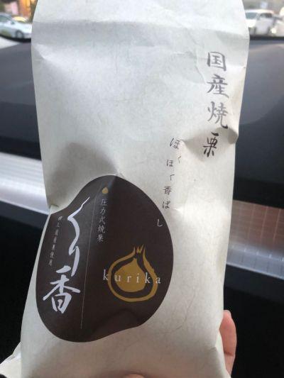 風籟堂 宮島参道店