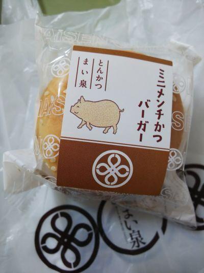 とんかつまい泉 新宿京王店