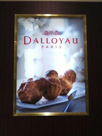 ダロワイヨ 三越日本橋店 DALLOYAU