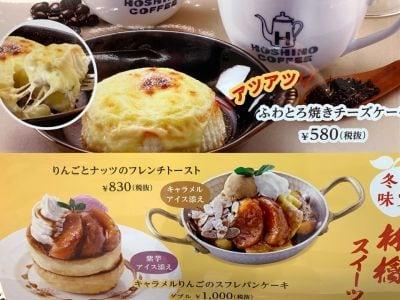 星乃珈琲店 名古屋ユニモール店