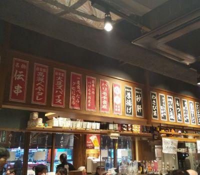 伝説の串 新時代 秋葉原本店