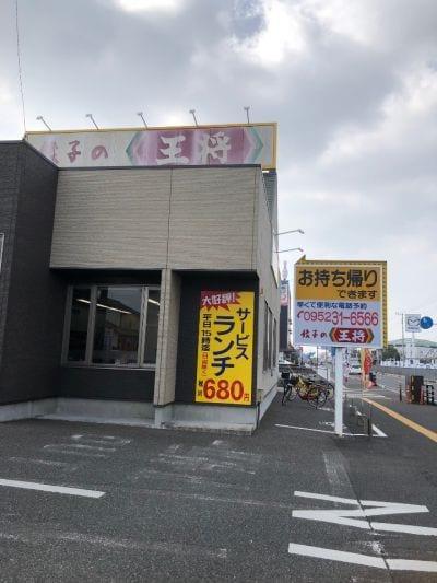 餃子の王将 佐賀夢咲店