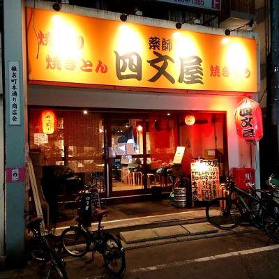 四文屋 椎名町店