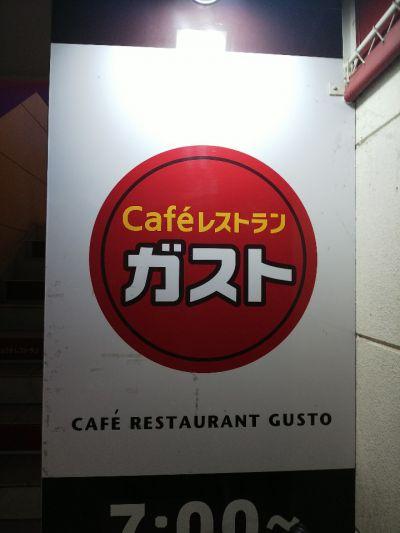 ガスト 向ヶ丘遊園駅前店