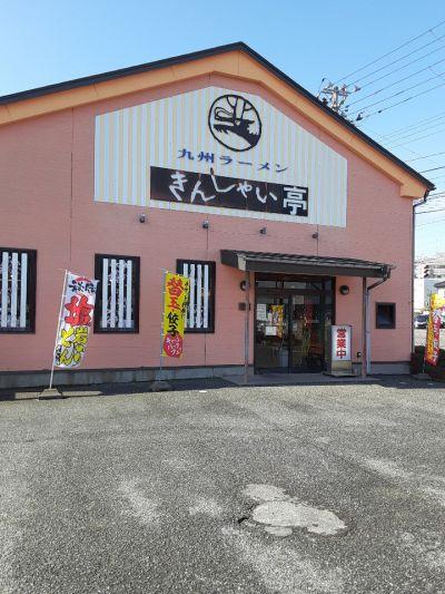 九州ラーメン きんしゃい亭 県庁前店