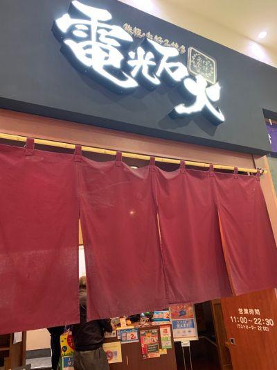 鉄板お好み焼き電光石火宝町店の口コミ