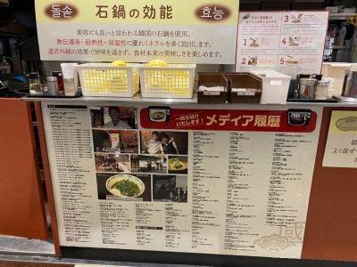 広島 汁なし坦々麺 くにまつ&韓美苑