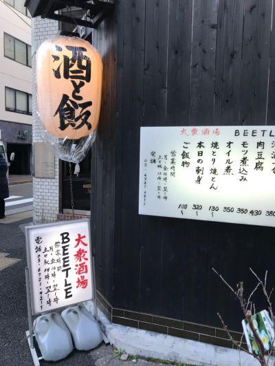 大衆居酒屋BEETLE 五反田