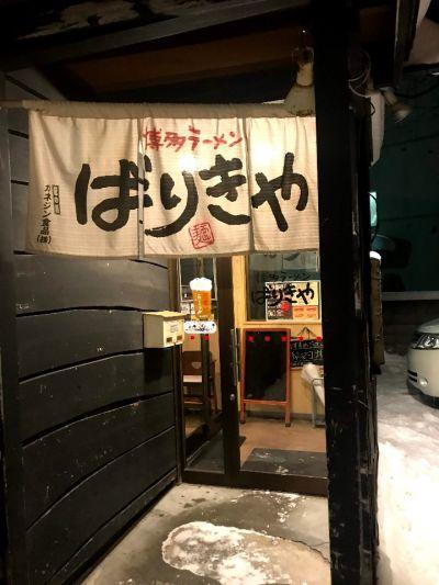 ばりきや 菊水店