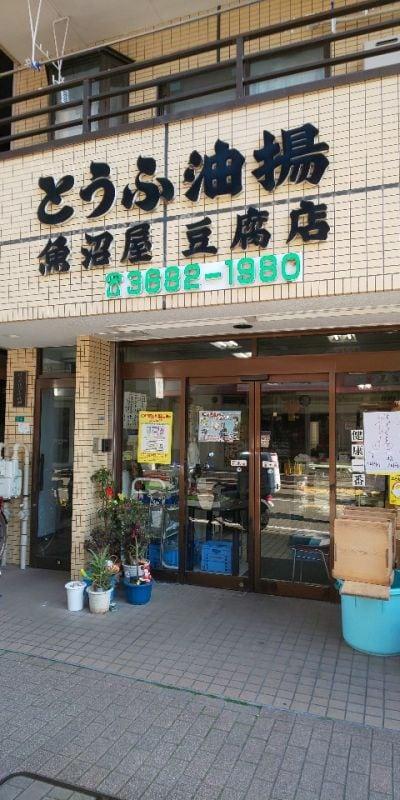 魚沼屋 豆腐店