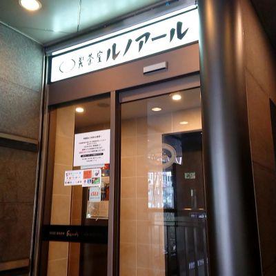 喫茶室ルノアール 新宿明治通り店