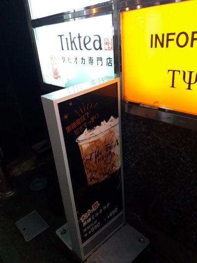 Tik Tea 池袋西口店