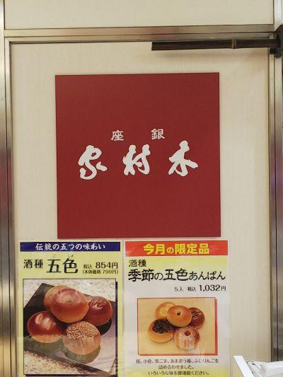 木村屋総本店 新宿京王店