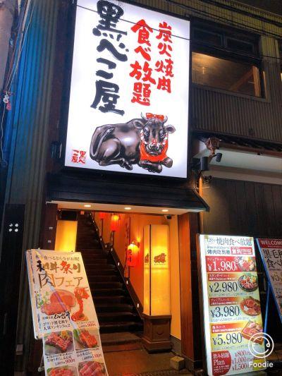 焼肉 黒べこ屋 西中島南方店