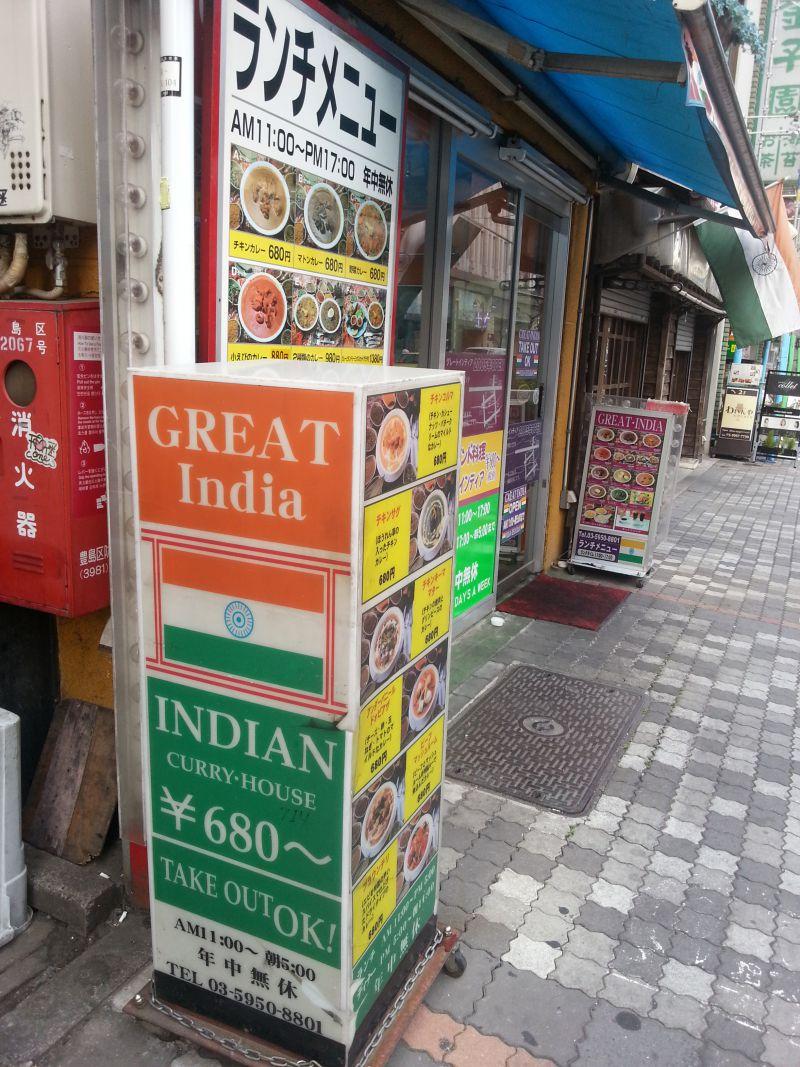 グレ−トインディア