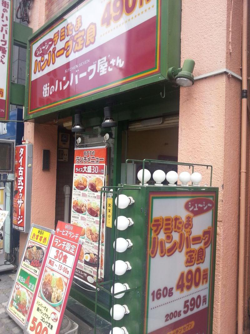 街のハンバ−グ屋さん池袋西口店