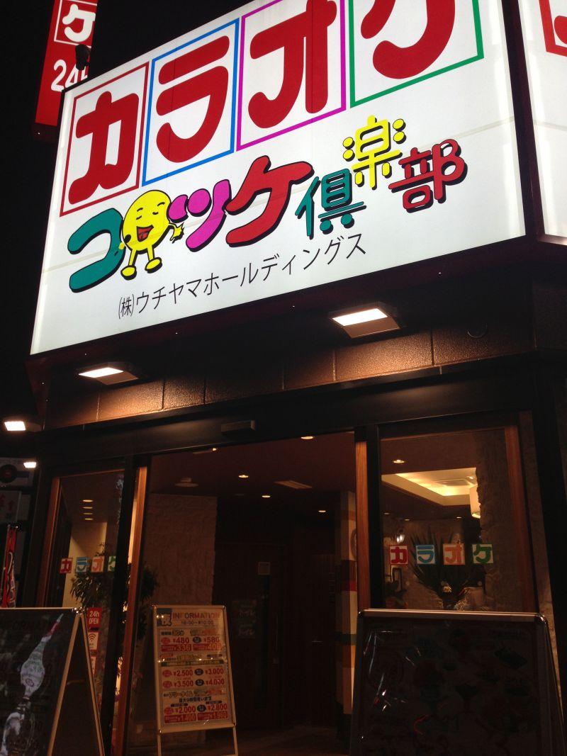 コロッケ倶楽部 東京エリア4号店