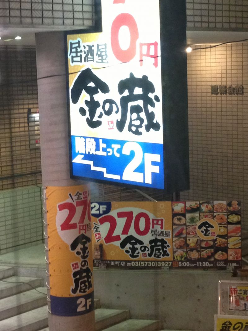 金の蔵 田町店
