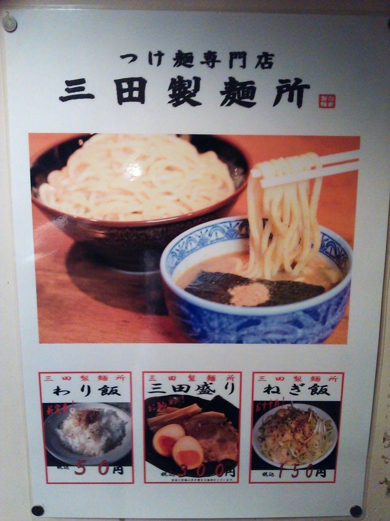 三田製麺所 三田本店