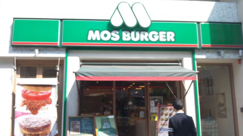 モスバ−ガ−新橋二丁目店