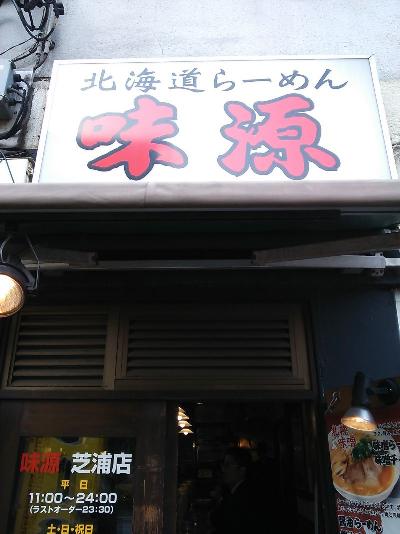 味源  芝浦店