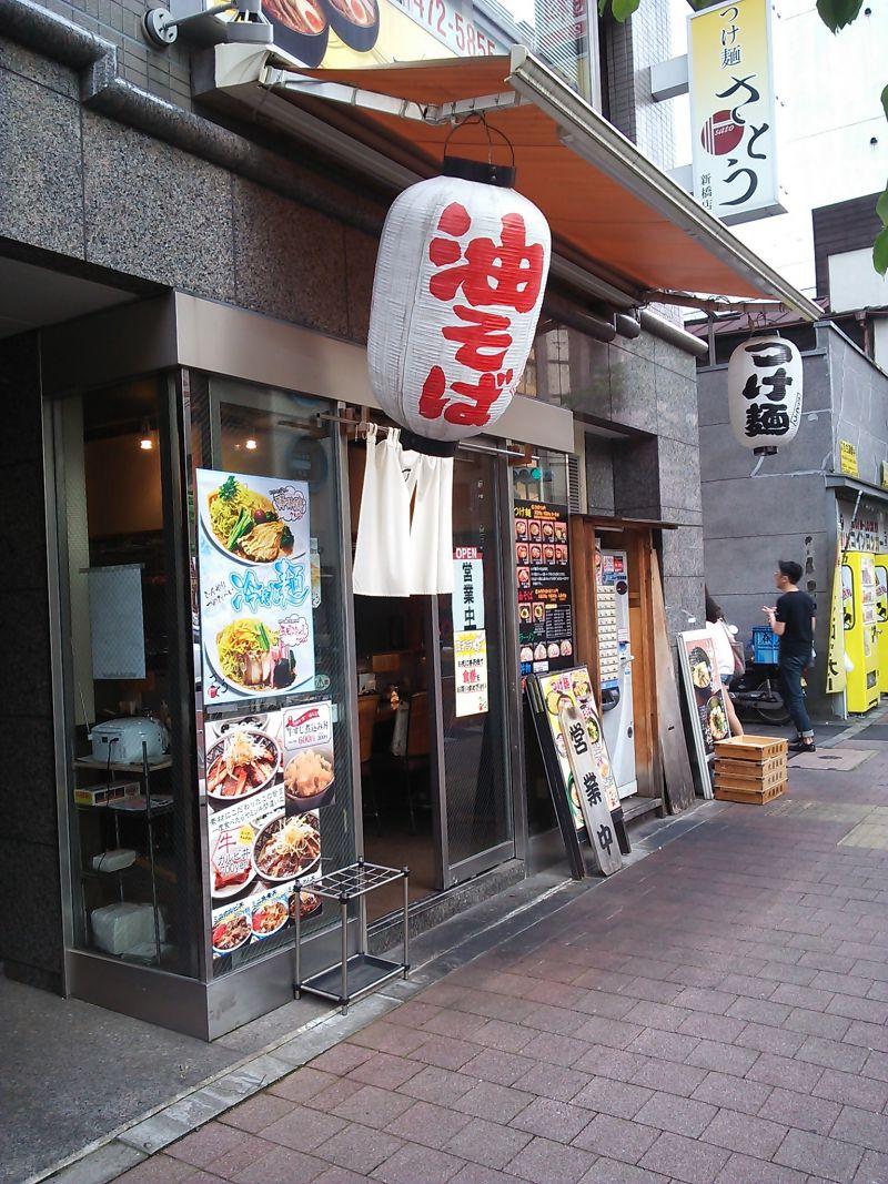 つけ麺さとう 新橋店