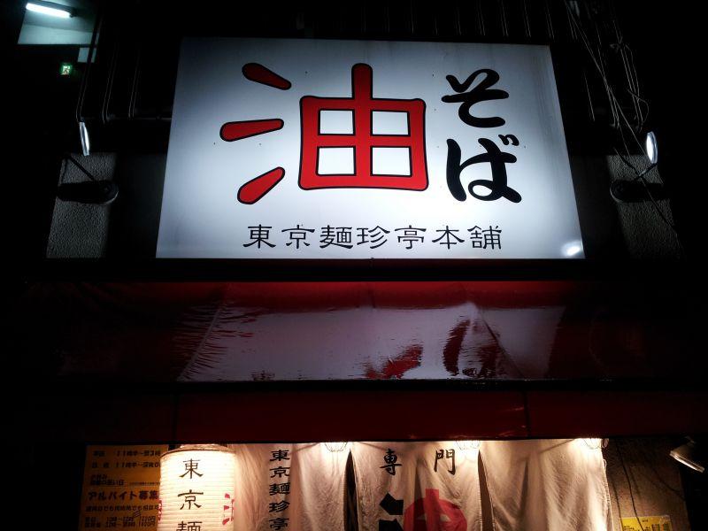 油そば 東京麺珍亭本舗