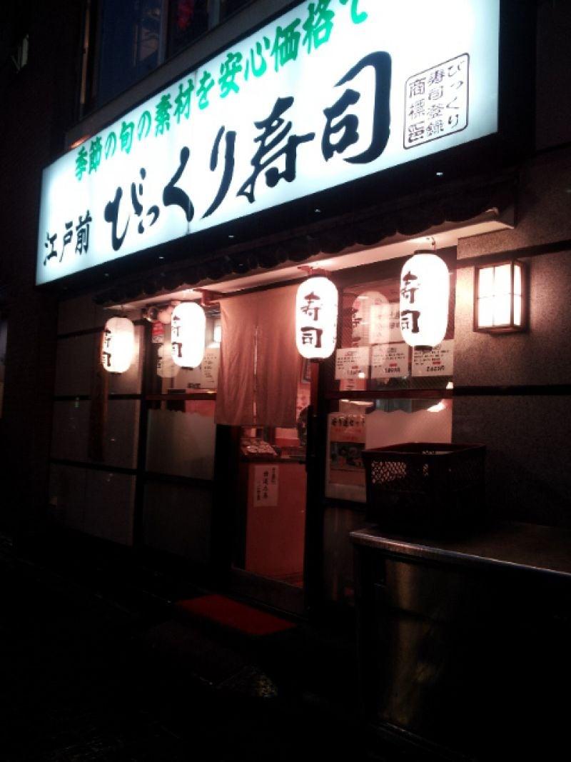 びっくり寿司 四谷1号店
