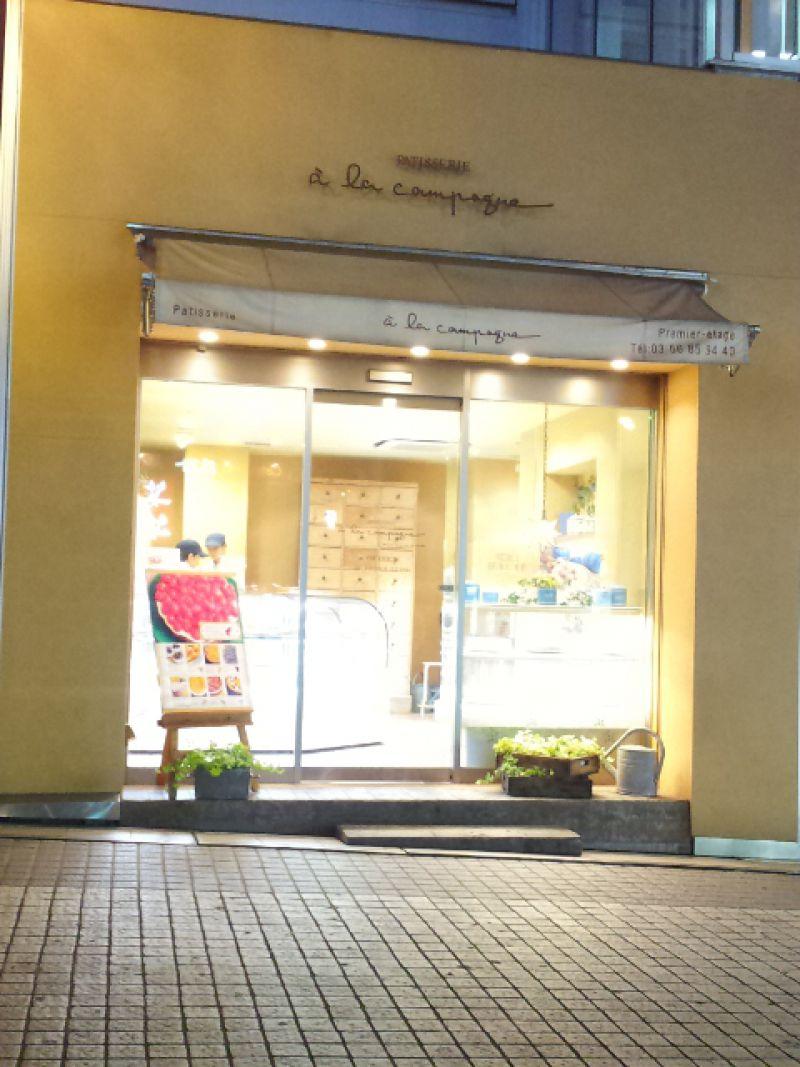 a la campagne 田端店