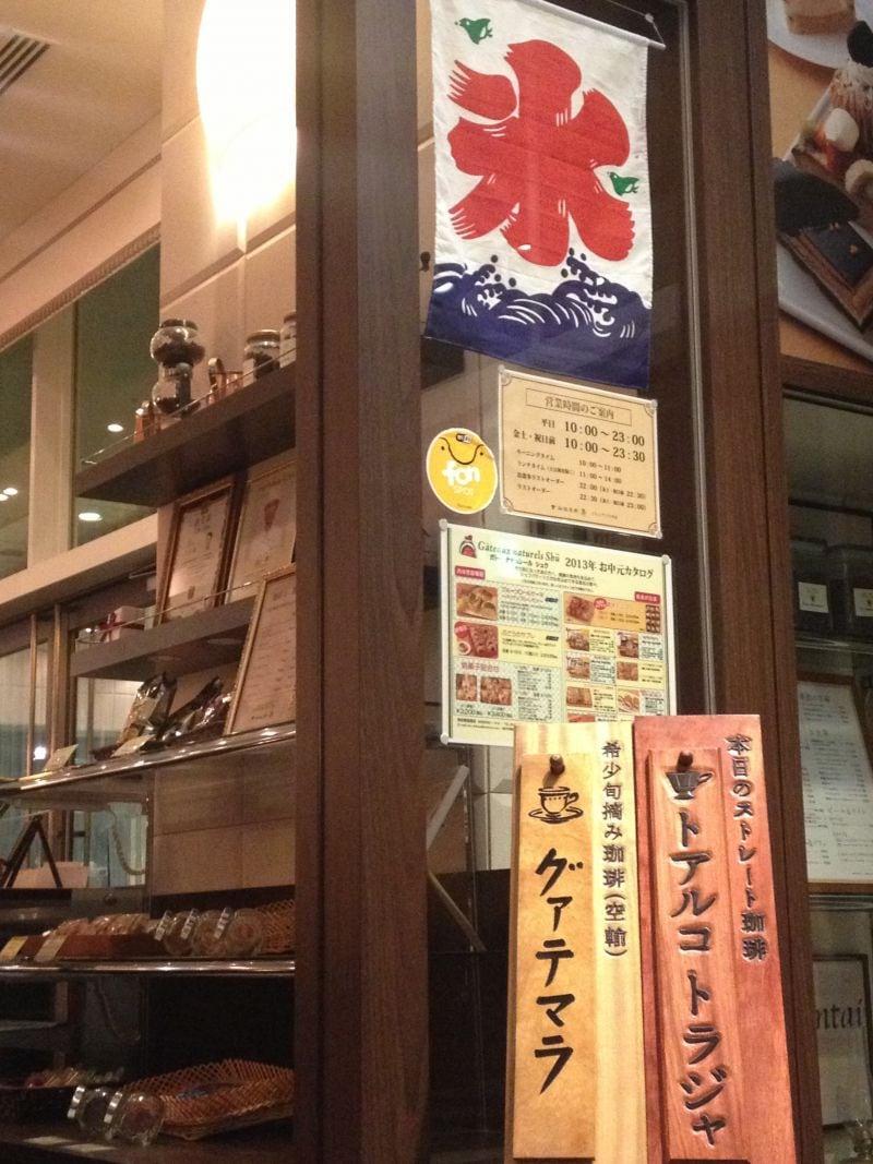 珈琲茶館 集 イトシアプラザ有楽町店