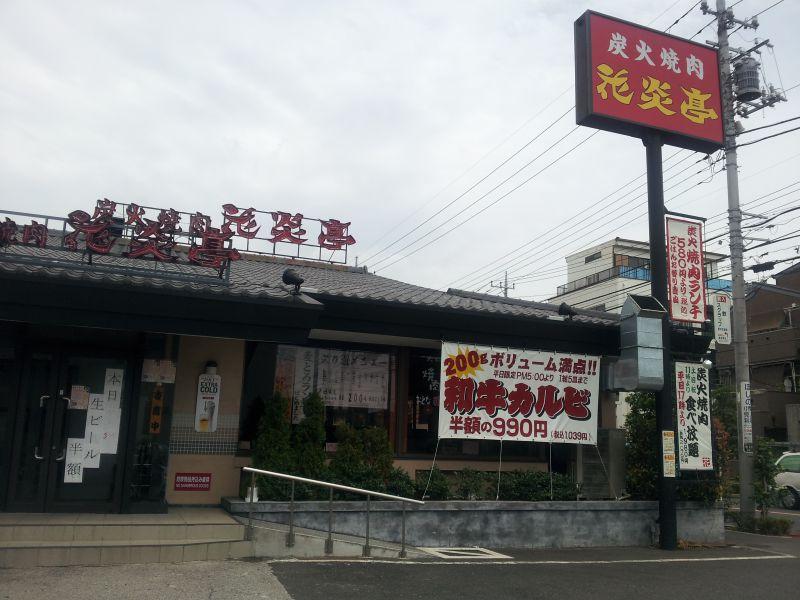 炭火焼肉 花炎亭