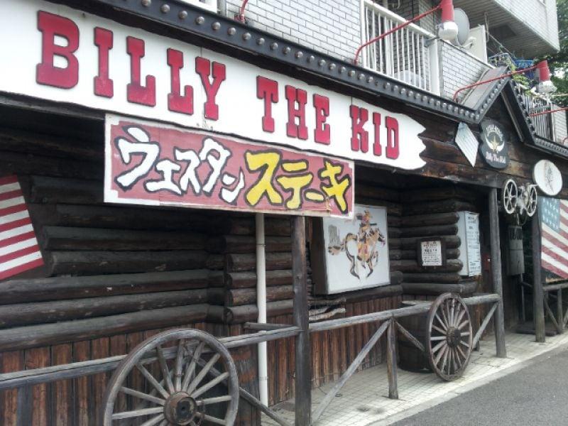 ビリー・ザ・キッド 北綾瀬店