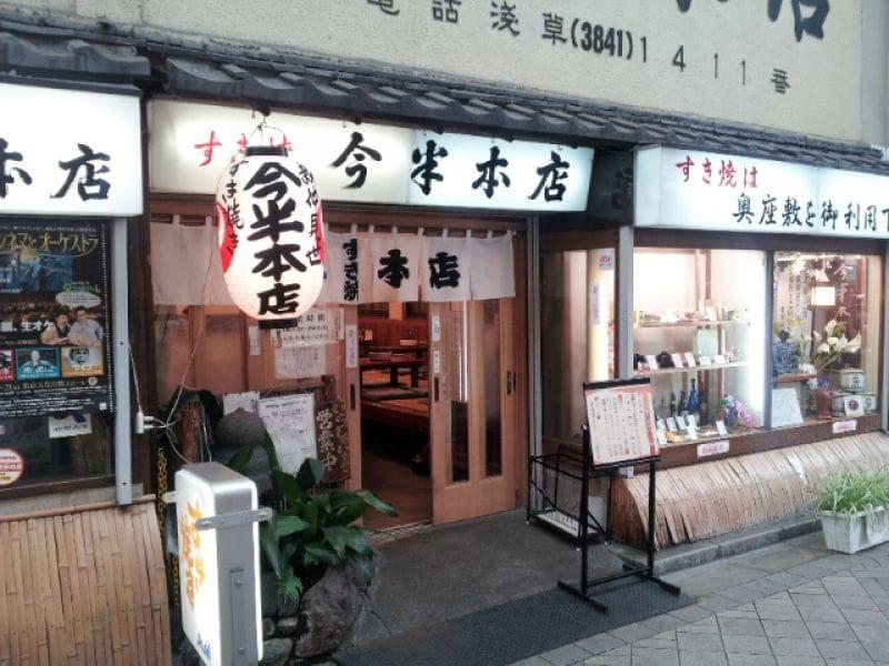 すき焼  今半 本店