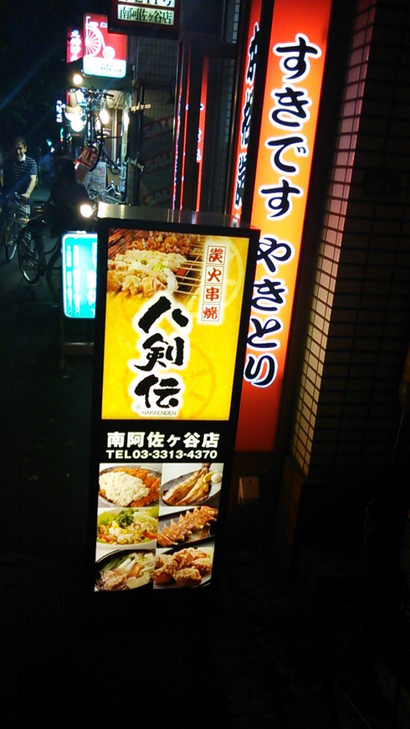 八剣伝 南阿佐ヶ谷店