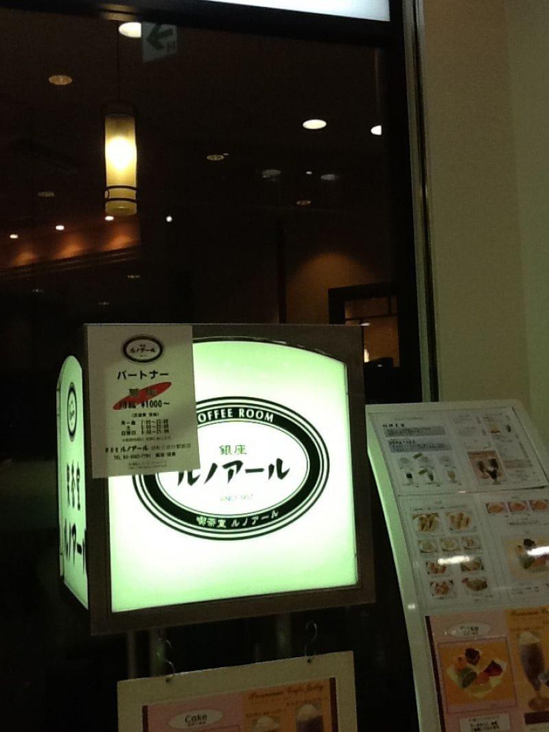 喫茶室ルノアール 田町三田口駅前店