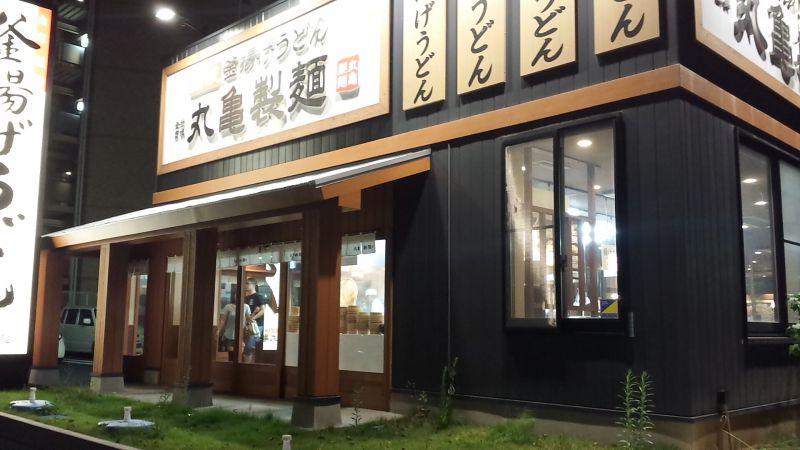 丸亀製麺 竹ノ塚店