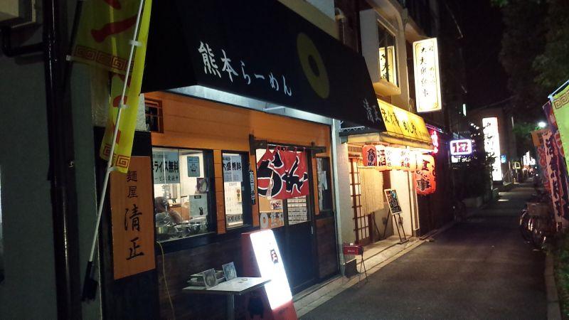 麺屋 清正 竹ノ塚店