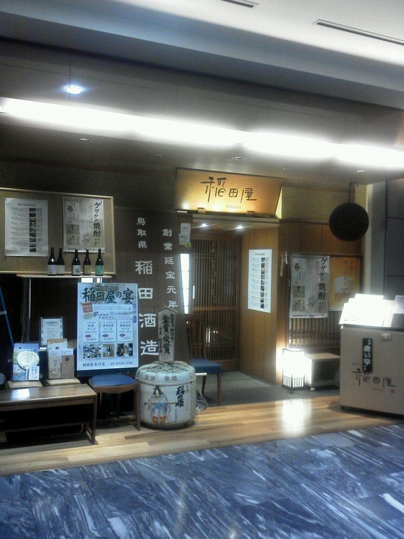 稲田屋 品川店