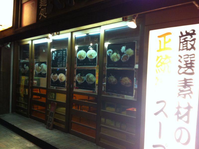 麺処 八木屋