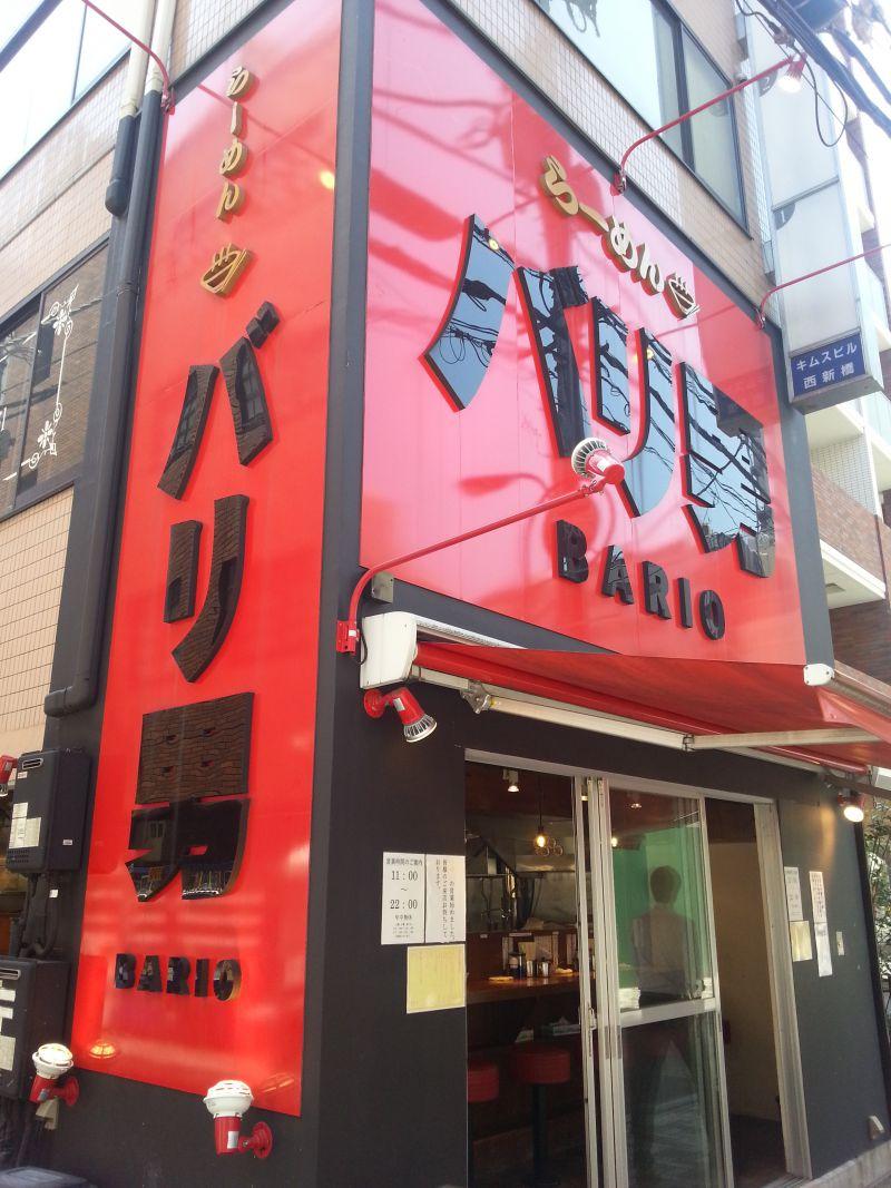 バリ男 虎ノ門店