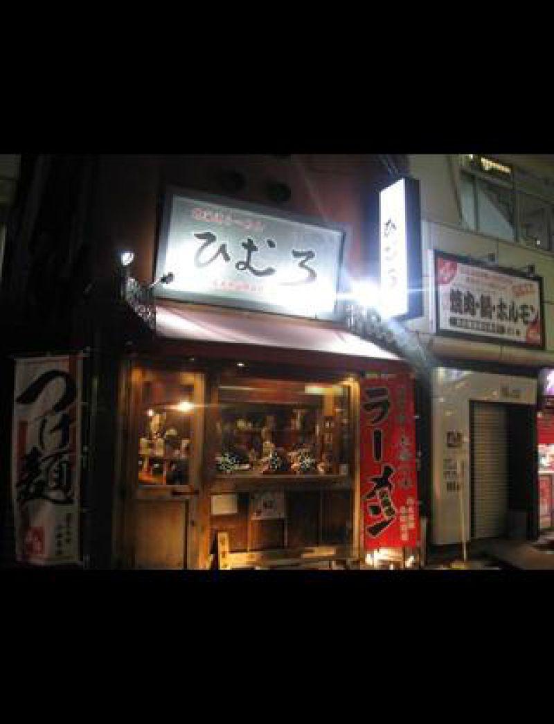 北海道ラーメンひむろ 松戸駅前店