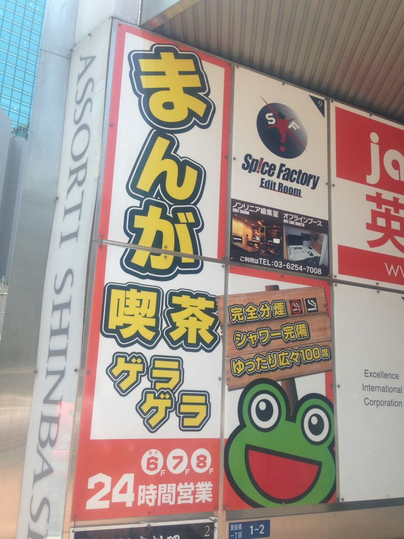 まんが喫茶ゲラゲラ新橋店