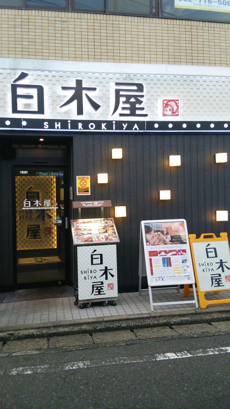 白木屋雑餉隈駅前店