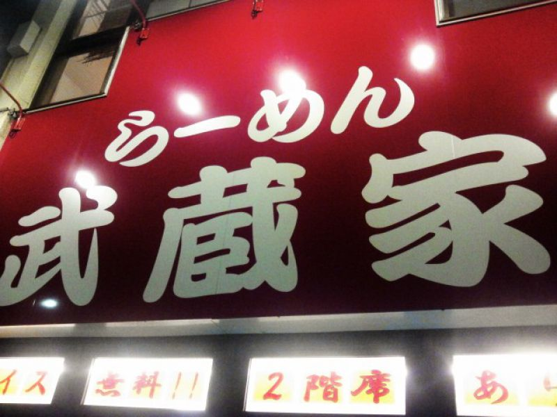 らーめん 武蔵屋 武蔵境店